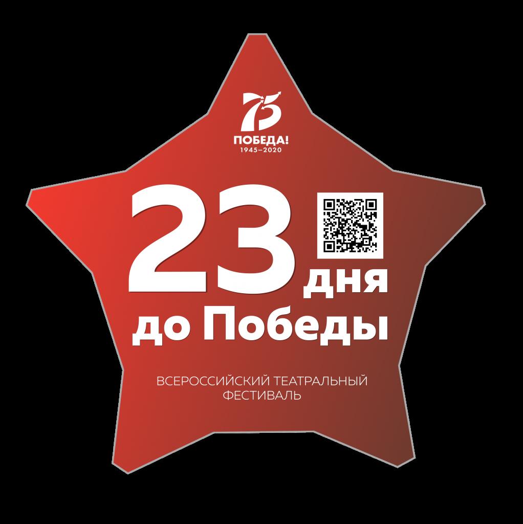 23 до победы-01