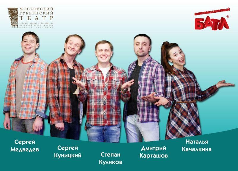 komanda_gubernskiy_teatr_batl